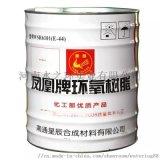 地坪漆 環氧地坪材料 防腐耐高溫環氧樹脂