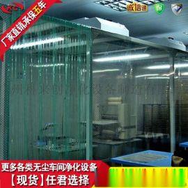 科来创批发gzkc-jjp-3型不锈钢网格垂帘实验FFU洁净棚 简易无尘洁净室工作棚
