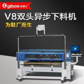光博士激光厂家直销V8Plus鞋面鞋材激光切割机 皮革布料激光切割机
