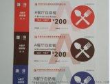 印刷正副券的自助餐券 代金券优惠券体验券入场券门票