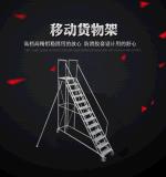 安稳耐 移动货物梯 工程梯 厂家直销 铝合金梯 家用梯 工程梯 铝梯 登高梯