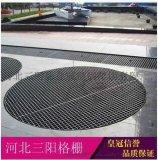 污水處理站,化糞池,水溝玻璃鋼格柵板,地格柵排水溝井蓋