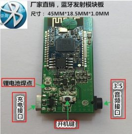 蓝牙立体声发射模块板器 蓝牙音频发射模块器 无线蓝牙传输模块