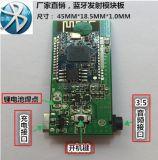 藍牙身歷聲發射模塊板器 藍牙音頻發射模組器 無線藍牙傳輸模組
