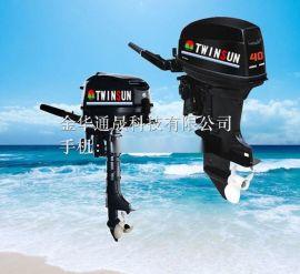 两冲程40马力 冲锋舟船外机推进器 通晟品牌TWINSUN水冷汽油发动机