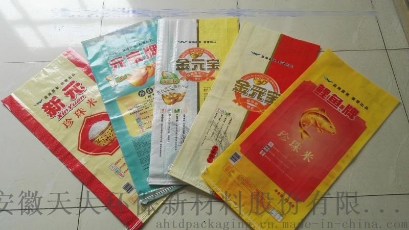 厂家直销10KG,25KG大米塑料包装袋
