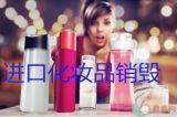 物流库存化妆品销毁积压临期日化产品销毁 彩妆护肤产品销毁