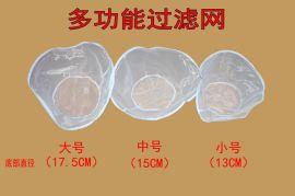 多功能过滤网 中药过滤袋 豆浆过滤网 残渣过滤网 豆浆过滤袋 过滤罩