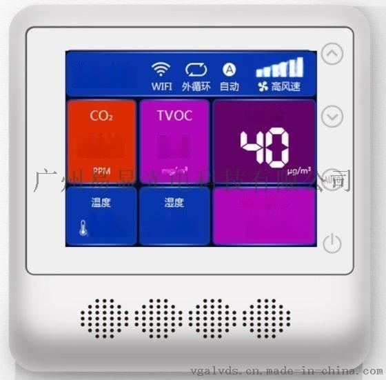 新風系統智慧控制器,新風智慧控制器,新風控制觸摸屏顯示器,新風系統觸摸顯示屏,新風系統控制器