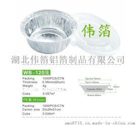 厂家直销铝箔汤杯,一次性汤杯,重庆烤脑花碗,蒸蛋碗锡纸碗250mlPS盖