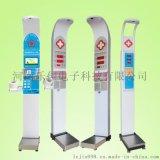 便携式折叠身高体重血压体检一体机