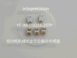 低功耗全方位振动传感器 用于智能蓝牙 GPS定位跟踪智能锁装置