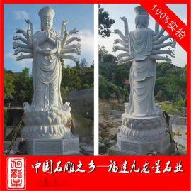 石雕千手观音 观音菩萨石雕像 手工佛像雕塑