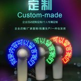 創意禮物diy定製手持LED帶字閃字迷你表白小電風扇可編程