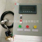供東莞加水流量控制器液體定量控制器水流量控制器