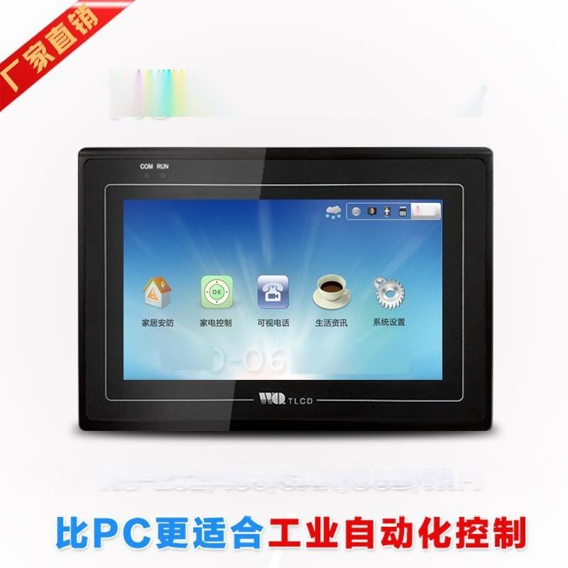7.0寸安卓系統工業觸摸屏 防潮防塵嵌入式工控一體機廠家定製批發