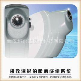 眼底照相机 眼底造影 ,眼底荧光造影,眼底照影系统