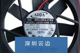 台湾ADDA散热风扇AD0812HB-D71