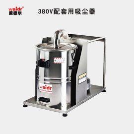 工厂工业吸尘器 车间吸尘器 大功率吸尘器 吸铁屑吸尘器 威德尔WX-3080