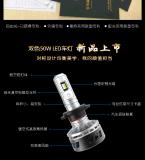 自由光雙色汽車燈前照燈LED車燈H4/H7/9005/H8/H11