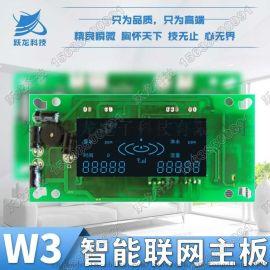 YL-W3净水器物联网电脑板RO机智能净水器电脑板