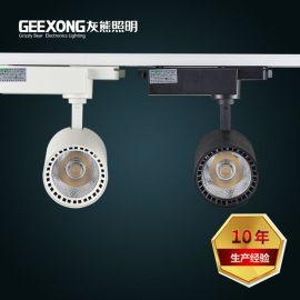 工厂直销服装店用LED轨道灯LED导轨灯COB轨道射灯路轨灯