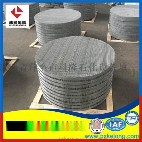 真空精餾塔BX500/CY700不鏽鋼絲網波紋填料