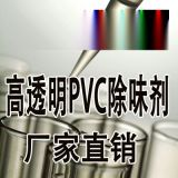 pvc制品除味剂生产厂家