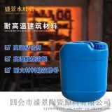 盛景水玻璃厂家 耐火材料专用 高温粘合剂 高模工业级液体硅酸钠
