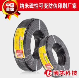 电线电缆磁性防伪防水不干胶标签 卷装不干胶标签