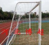 标准七人制足球门生产厂家