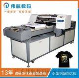 服装工厂小批量生产和个人创业用小型T恤印花机