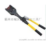 CPC-85液压电缆剪 手动线缆断线钳