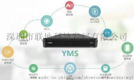 **原装亿联YMS1000多方视频会议终端