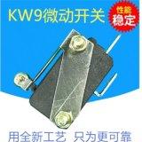 青羊KW9 基本型微动开关 带架子 带轮