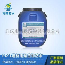 供应PD(PD-I/II型)道桥用聚合物改性沥青防水涂料价格走势施工工艺