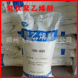 廠家直銷絮狀聚乙烯醇 三維PVA 建築膠水原料
