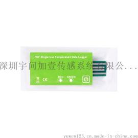 YSUP-12 一次性PDF温度记录仪 医药冷链温度监控