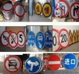 交通指示牌标志牌铝板定制