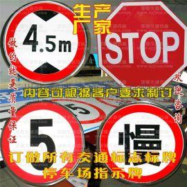 警示牌標誌牌道路交通標誌