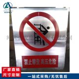 亮安 不锈钢安全警示标牌 安全标牌 设备警示标识