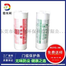 东莞厂家直销 装修、地面、瓷砖pvc加棉地砖保护膜