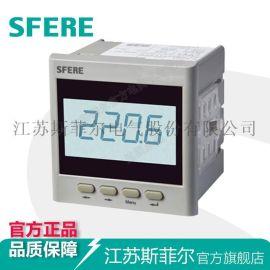 PZ194U-9KY1交流单相数字电压表斯菲尔电子仪表生产厂家直销