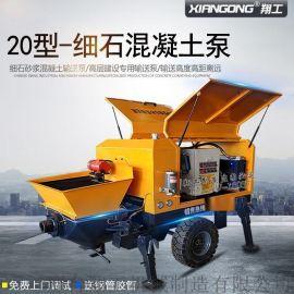 河北翔工20型细石砂浆输送泵混凝土输送地泵