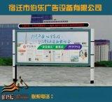 《供應》湖北隨州宣傳欄、宣傳欄燈箱、社區宣傳欄