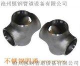 不锈钢对焊管件现货供应