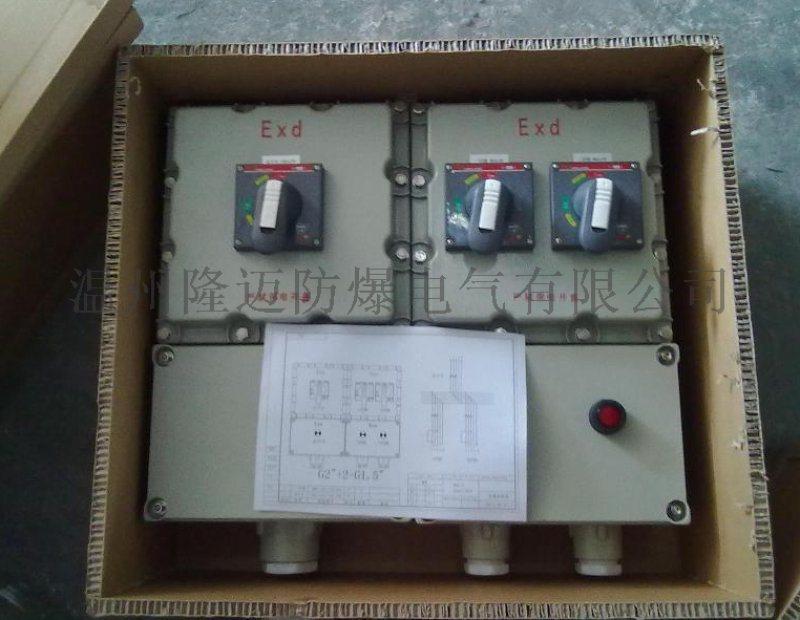 ABB断路器防爆开关箱漏电保护