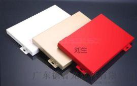 德普龙铝单板-氟碳铝单板
