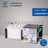 上海人民上海上联HGLD双电源自动转换开关PC极隔离型