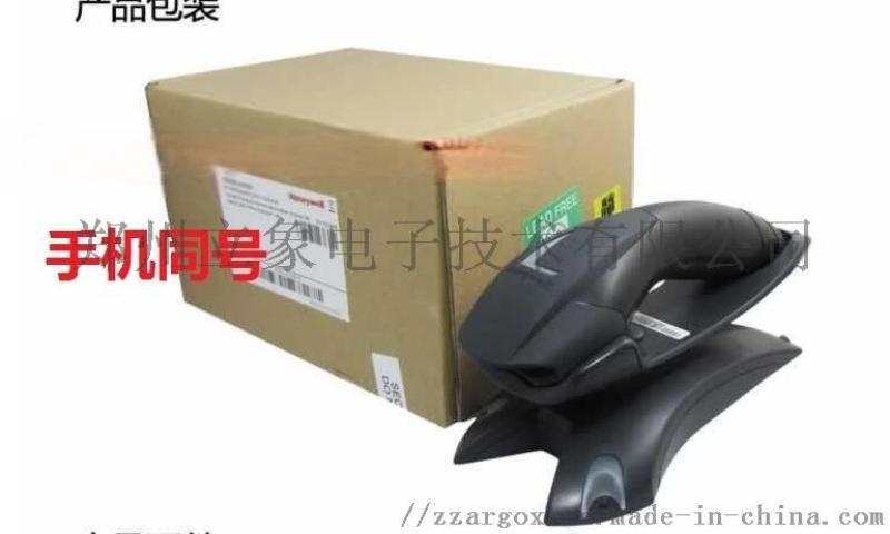 授权供郑州霍尼韦尔1202g支架底座无线条码扫描器